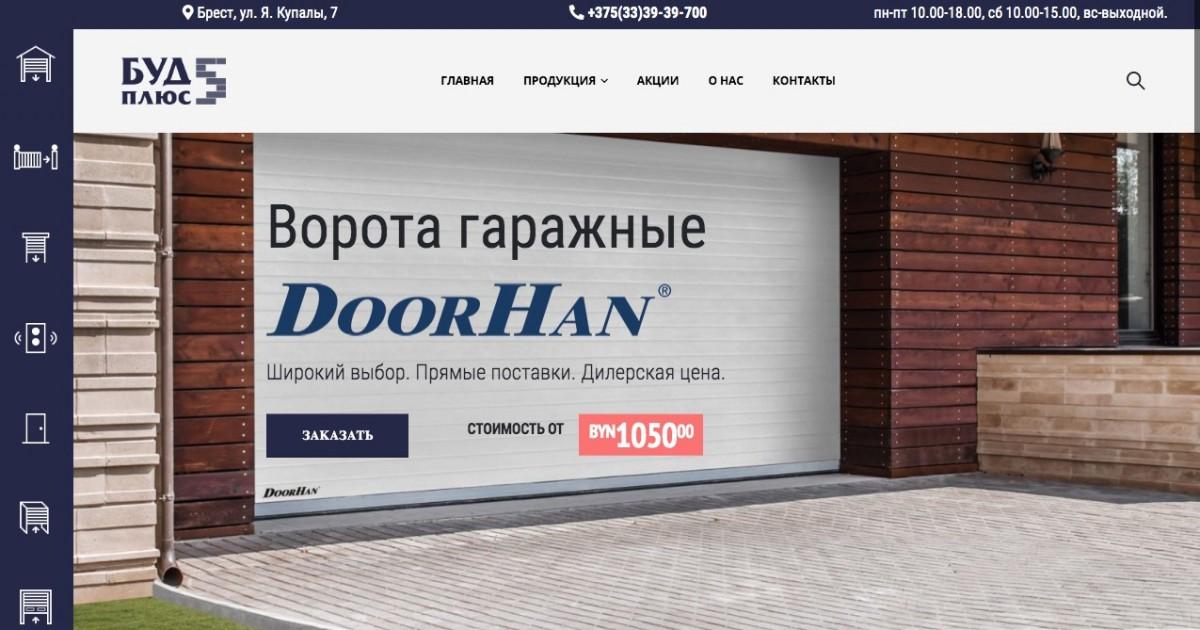 Продукция DoorHan в магазине БудПлюс